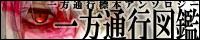 一方通行標本アンソロジー【一方通行図鑑】